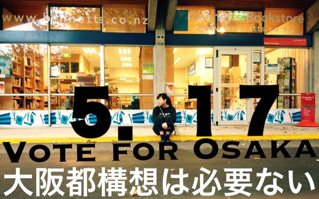 「#私は大阪都構想に反対します」_f0212121_22261024.jpg