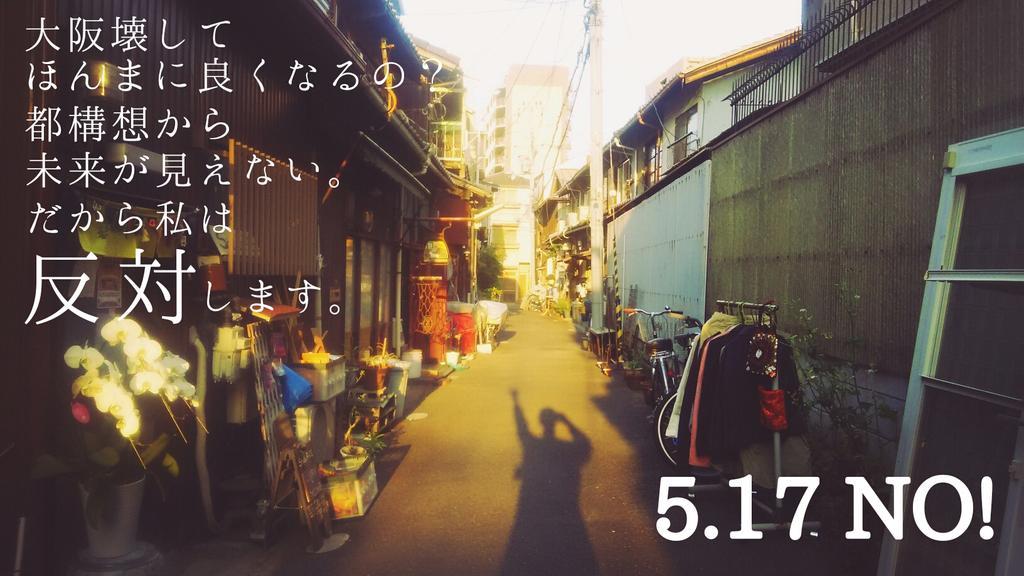 「#私は大阪都構想に反対します」_f0212121_2226725.jpg