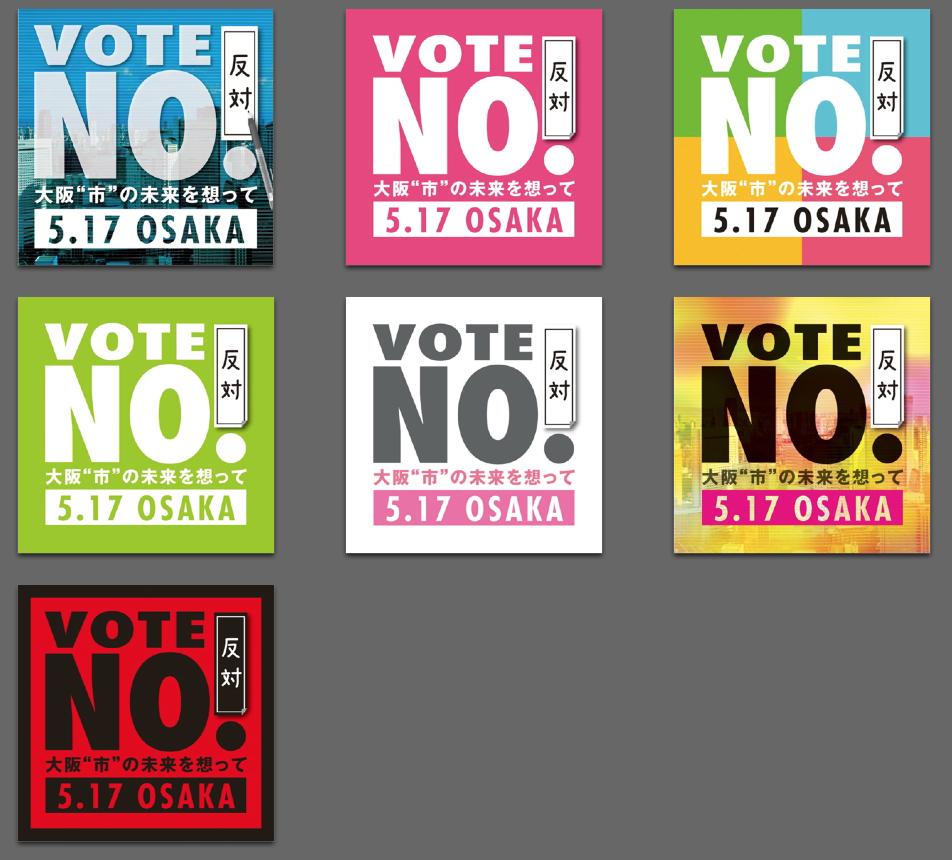 「#私は大阪都構想に反対します」_f0212121_22451592.png