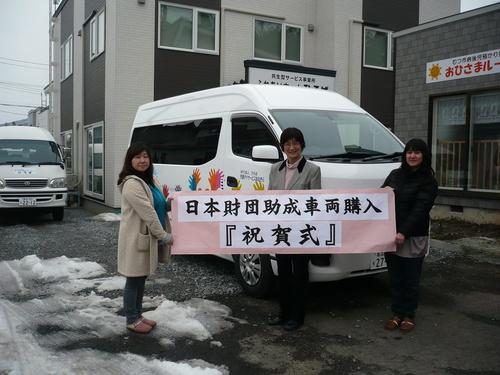 日本財団様助成車輛購入「祝賀式・新車ご祈祷」_f0204059_10511815.jpg
