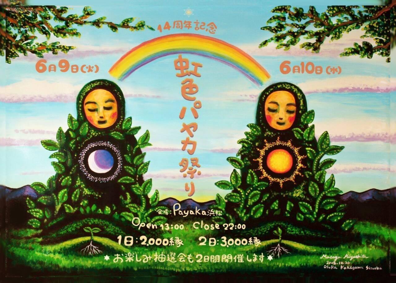 2015年6月9日〜10日 14周年記念『虹色パヤカ祭り』_a0252768_10043143.jpg