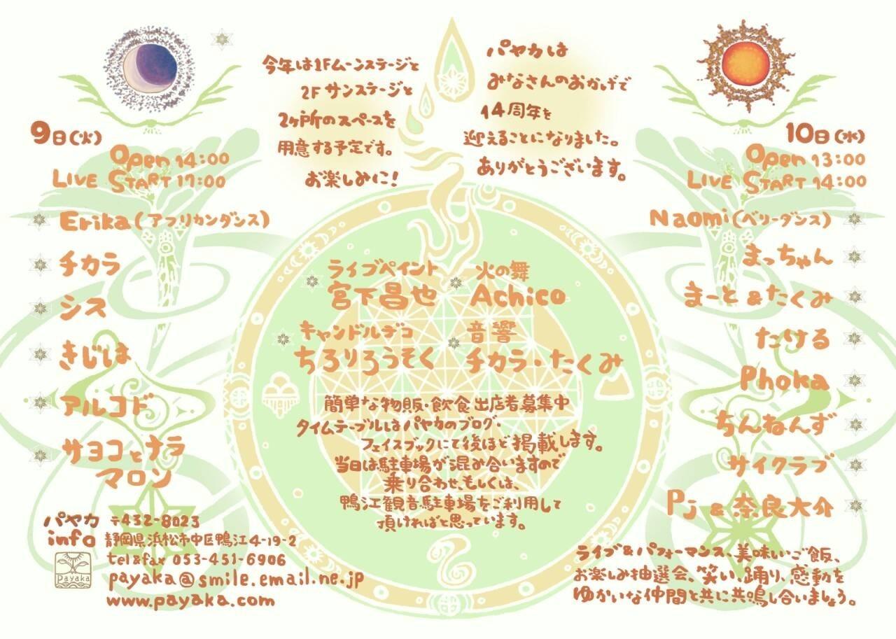 2015年6月9日〜10日 14周年記念『虹色パヤカ祭り』_a0252768_10044708.jpg