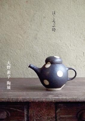 大野素子 陶展「ほころぶ時」_b0322280_15485016.jpg