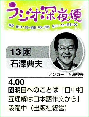 NHKの人気番組「ラジオ深夜便」出演のご案内 5/14早朝_d0027795_1215059.jpg