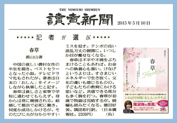 最新刊の『春草』、読売新聞に紹介された_d0027795_12164035.jpg