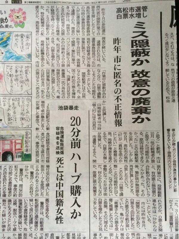 徳島不正選挙の顛末:不正選挙の証拠をつかんだ!開票担当者も「投票用紙以外の紙を見た」と!でも…_e0069900_20295274.jpg
