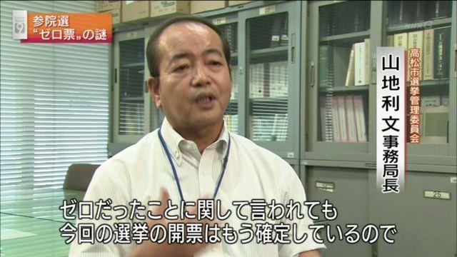 徳島不正選挙の顛末:不正選挙の証拠をつかんだ!開票担当者も「投票用紙以外の紙を見た」と!でも…_e0069900_20314762.jpg