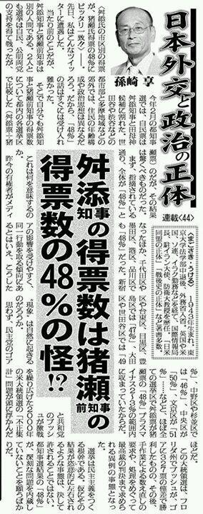 徳島不正選挙の顛末:不正選挙の証拠をつかんだ!開票担当者も「投票用紙以外の紙を見た」と!でも…_e0069900_20434029.jpg