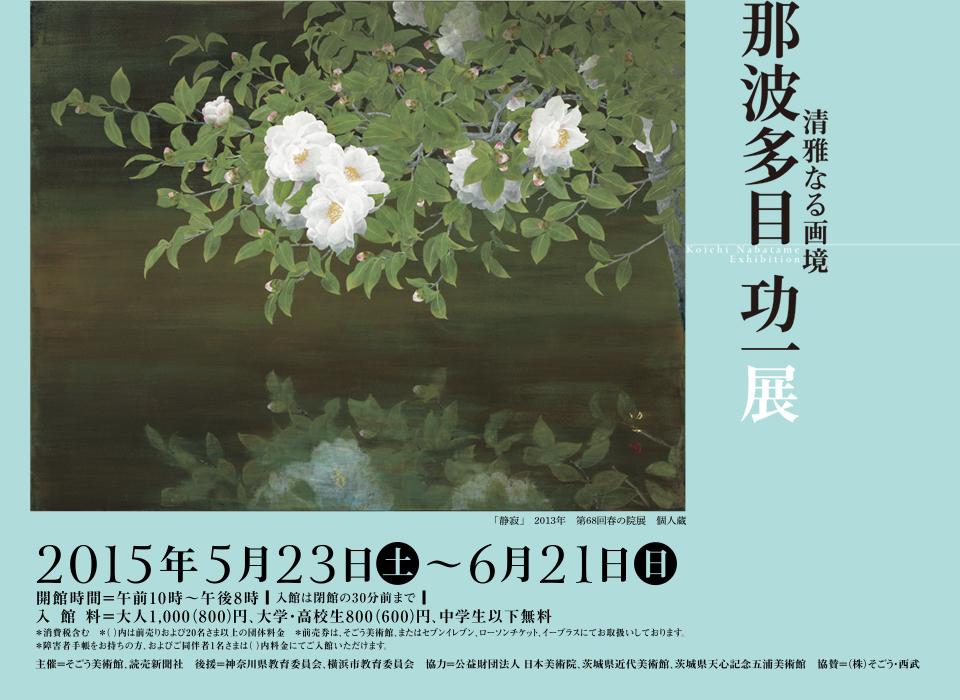 十に一つでも行けたなら(東京エリア+美術展)...2015年06月_c0153302_00122843.jpg