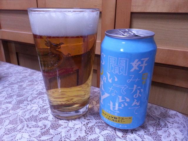 今夜のビールVol.202 ヤッホー 前略好みなんて聞いてないぜSORRY セッション柚子エール_b0042308_0334543.jpg