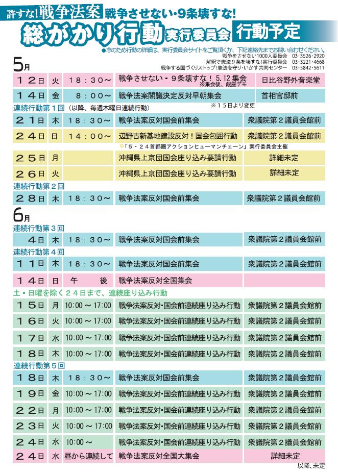 総がかり行動予定表 ほか_f0212121_20375845.png