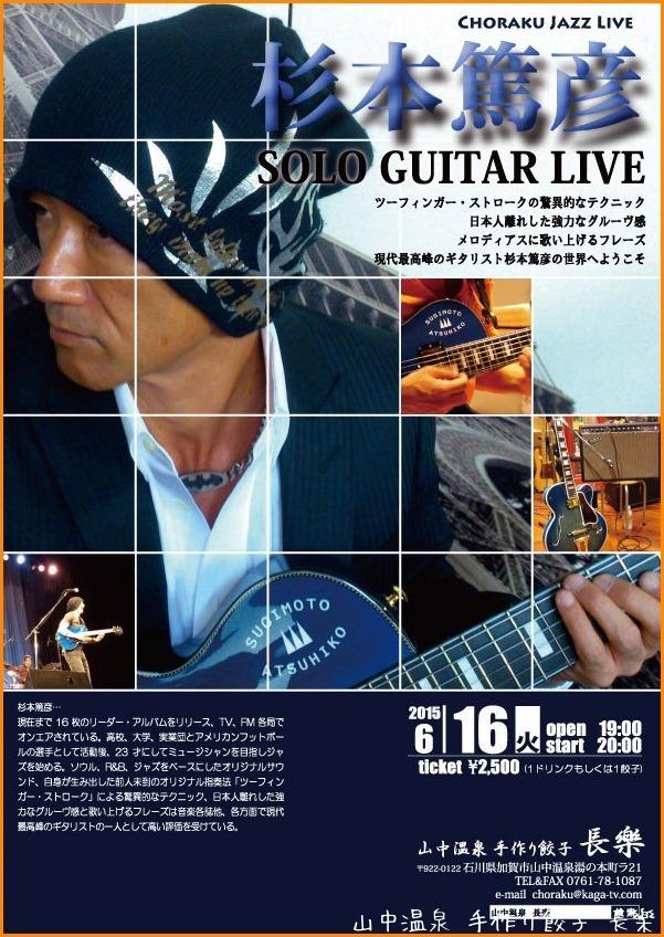 今度の長樂ライブはかっこいいぜぇ-の巻_a0041925_22382210.jpg