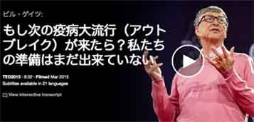 ビル・ゲイツ「次の疫病の蔓延への 準備が出来ていない」  / TED 動画 _b0003330_12345325.jpg