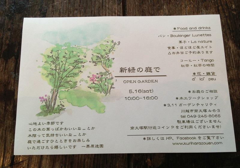 栗原造園さんの、オープンガーデン_b0241033_1149174.jpg