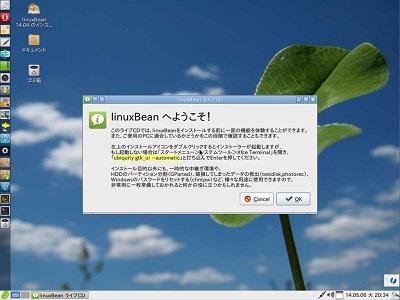 昔のパソコンの再活用_f0182936_2042175.jpg