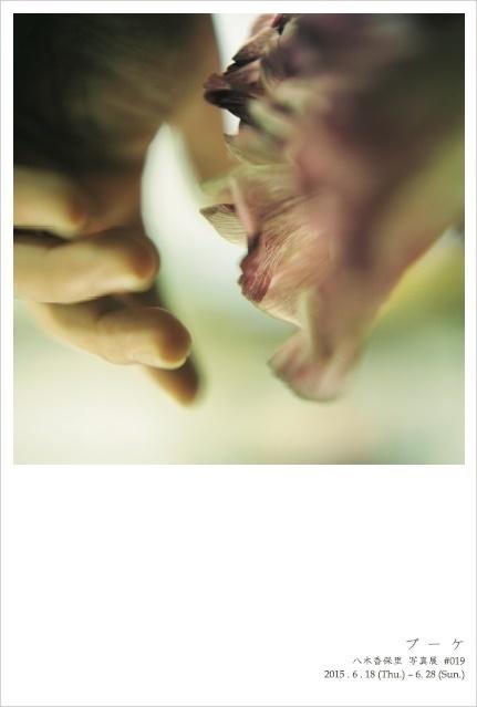 八木香保里 写真展 #019 「ブーケ」_b0189039_21122277.jpg