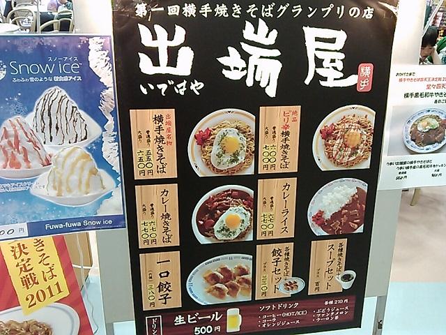 出端屋秋田ふるさと村店 横手焼...