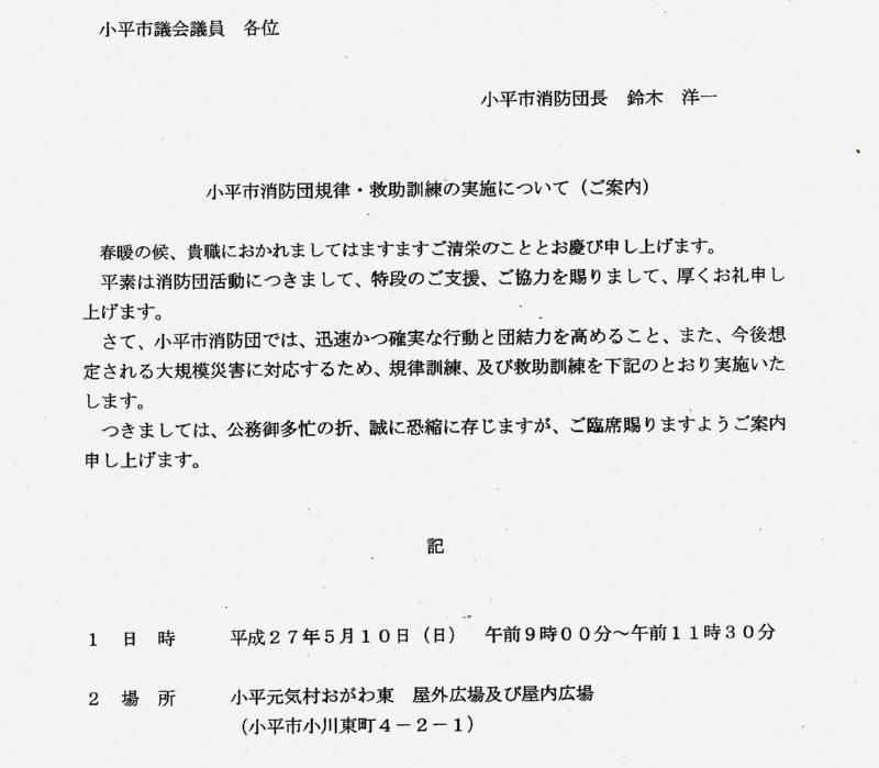 薬物乱用防止推進小平市地区協議会研修_f0059673_21243645.jpg