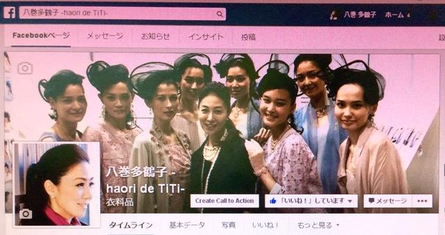-haori de TiTi- フェイスブックページを開設しました_a0138976_16433287.jpg