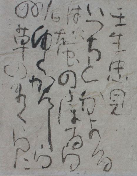 壬生忠見_c0169176_7235790.jpg