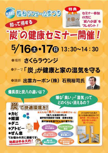 """ラウンジで""""炭""""の健康セミナーを開催します!_e0190287_13242273.jpg"""