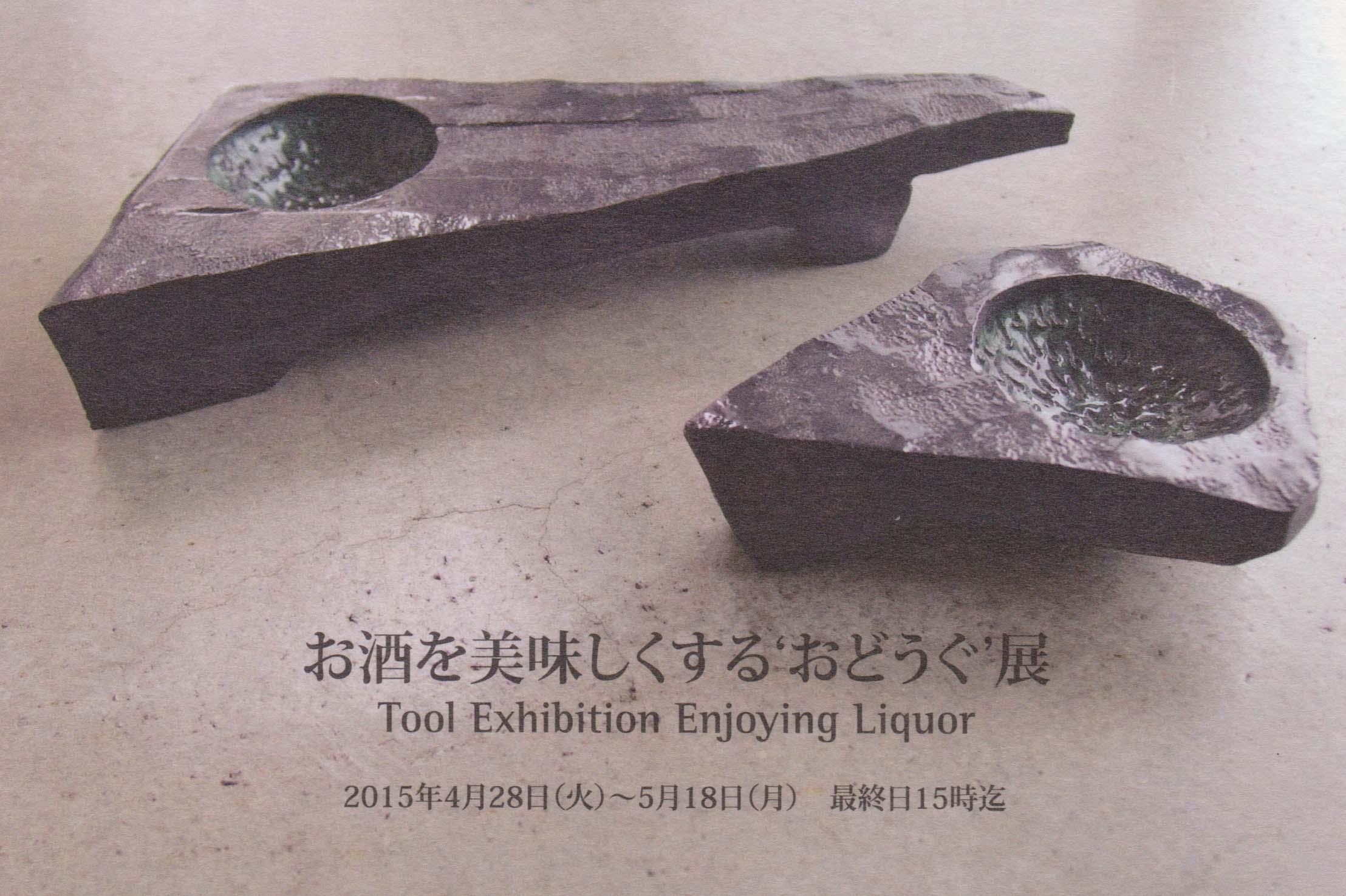 ショップ 京 「お酒を美味しくする'おどうぐ'展」_c0212902_1571552.jpg