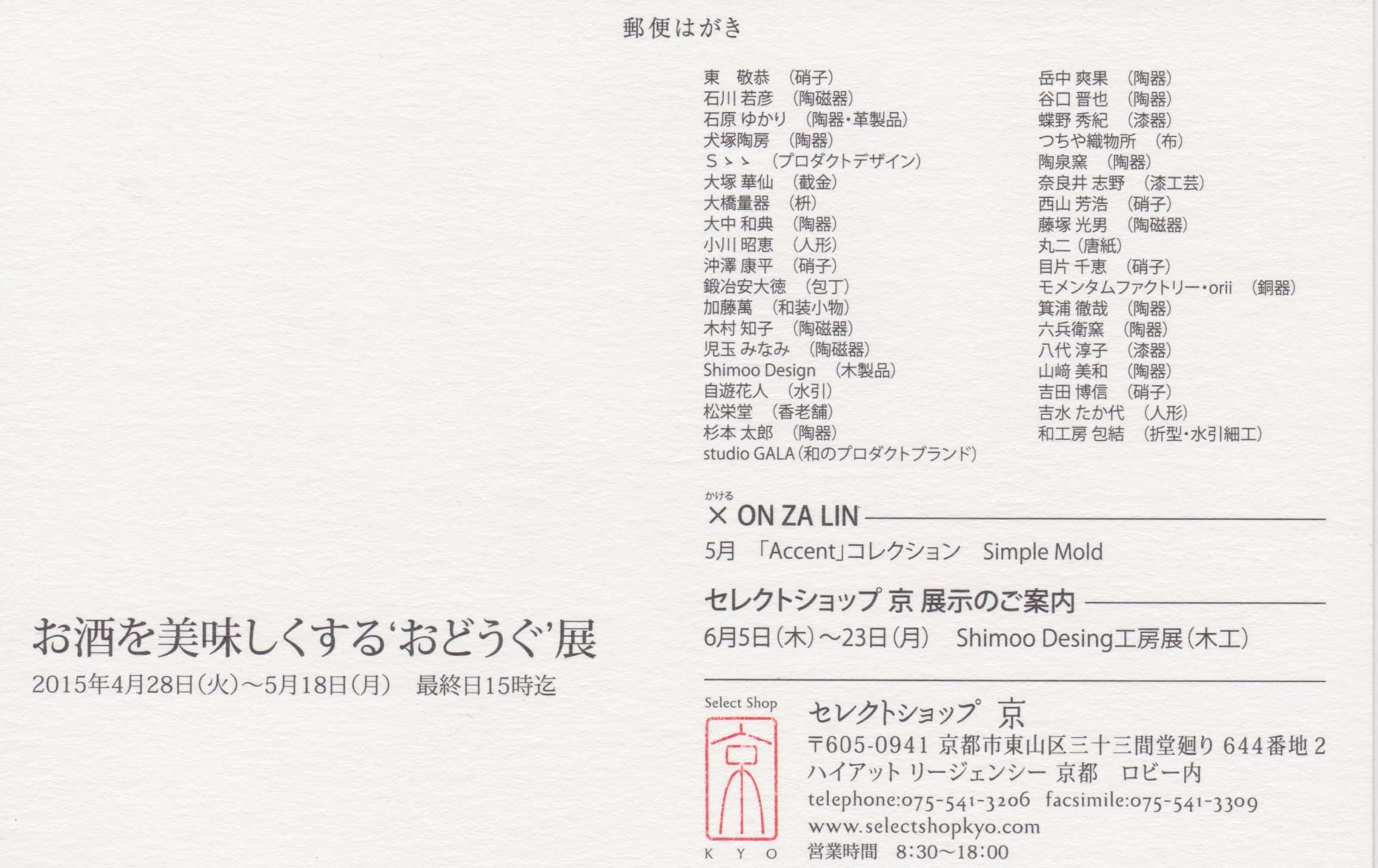 ショップ 京 「お酒を美味しくする'おどうぐ'展」_c0212902_1574375.jpg