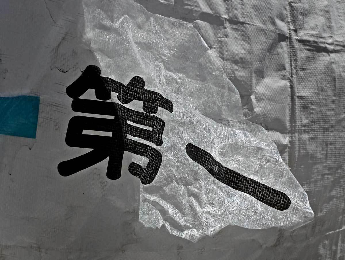 f0342812_22364110.jpg