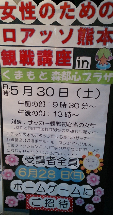 ロアッソ熊本 サッカー観戦講座申込受付中です☆_b0228113_11274675.jpg