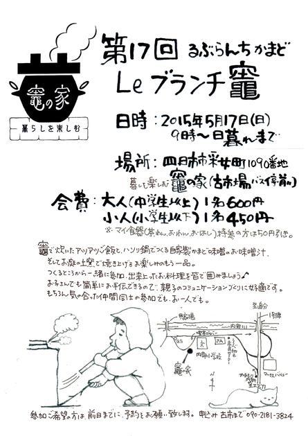第17回leブランチ竈(るぶらんちかまど)開催のお知らせ_f0044728_19485922.jpg