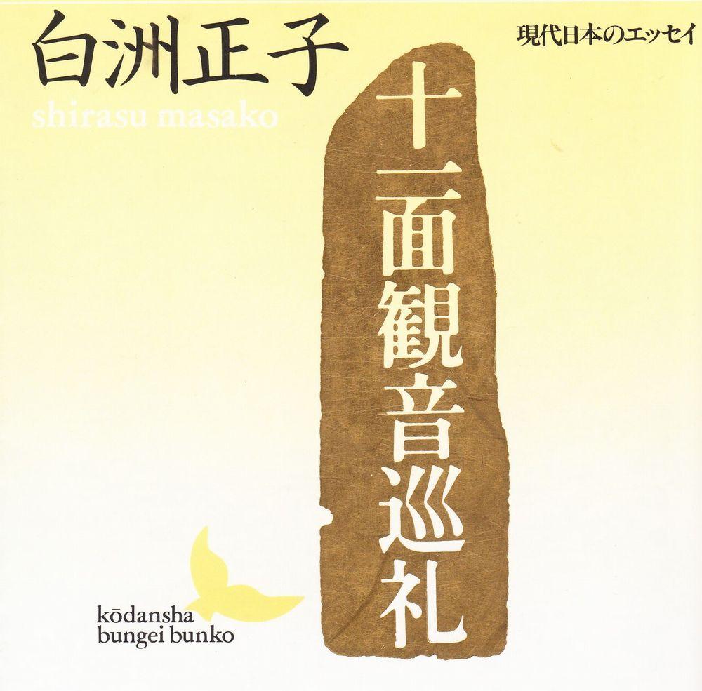 「十一面観音巡礼」と白洲正子_a0237937_9544878.jpg