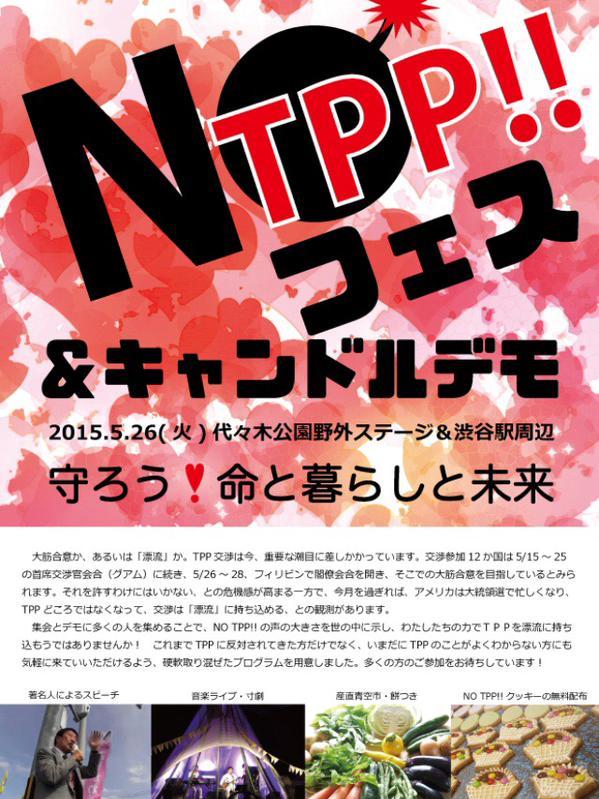 女性のレッドアクション銀座/NO TPPフェス・キャンドルデモ_c0024539_1723254.jpg