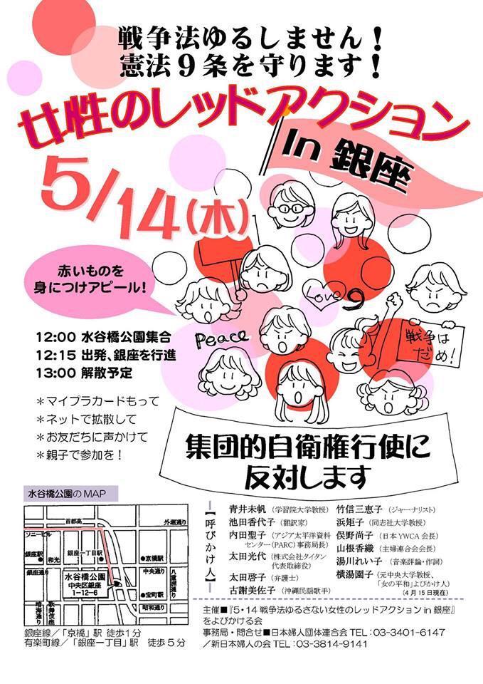 女性のレッドアクション銀座/NO TPPフェス・キャンドルデモ_c0024539_1723542.jpg