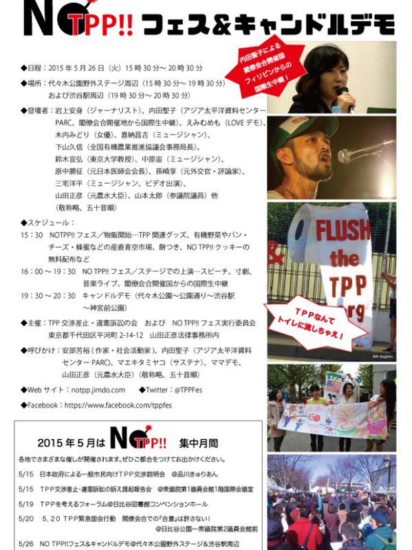 女性のレッドアクション銀座/NO TPPフェス・キャンドルデモ_c0024539_1723587.jpg