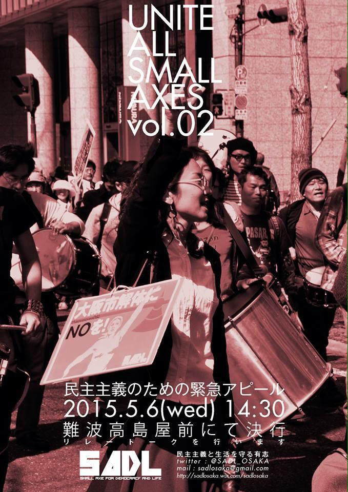 5.16 SOUND DEMO 明日は投票 つぶせ「都」構想_c0024539_3241289.jpg