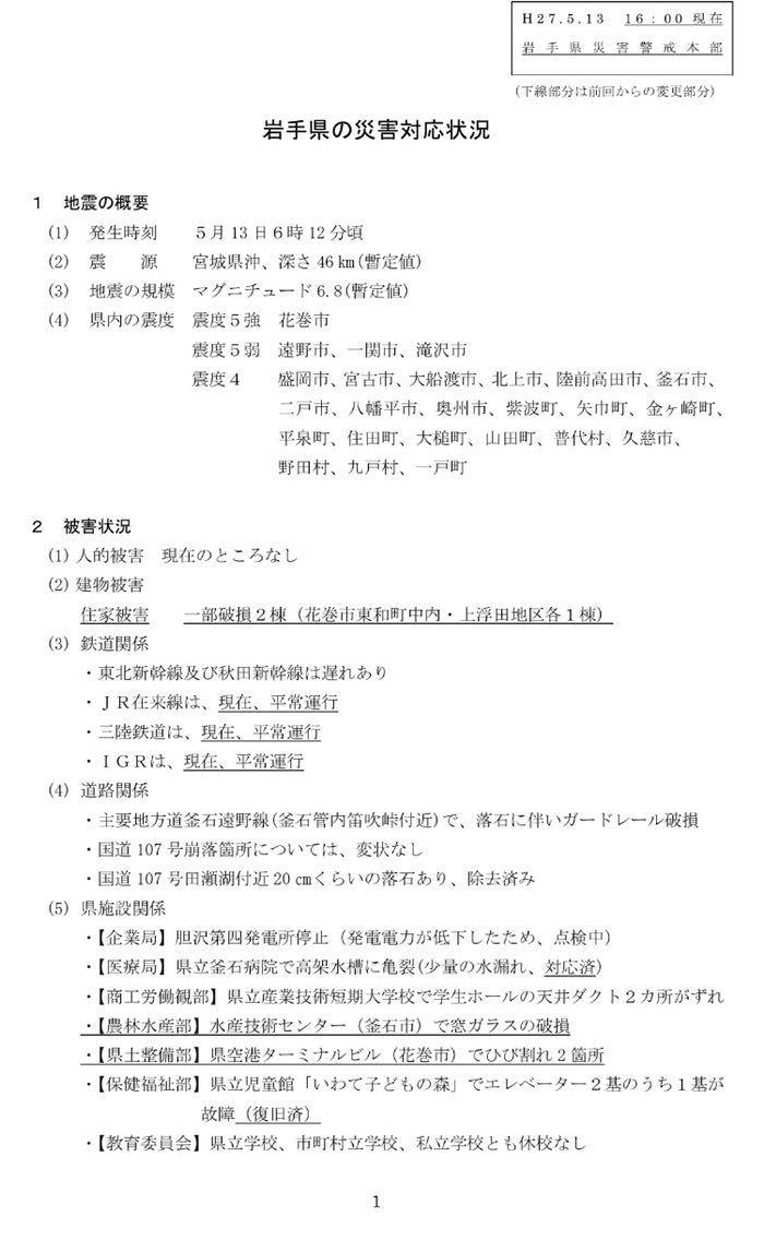 本日5月13日6時13分発生の地震について_b0199244_17543432.jpg