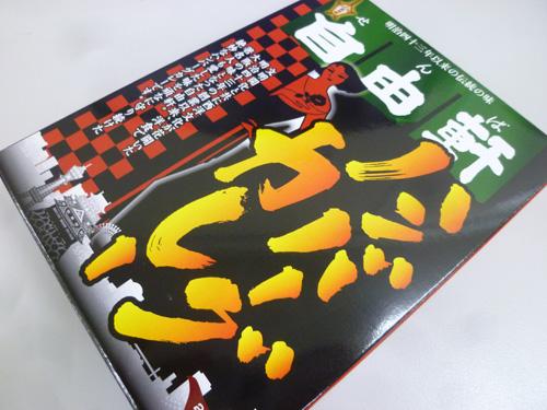 【せんば自由軒】ハンバーグカレー_c0152767_18353297.jpg