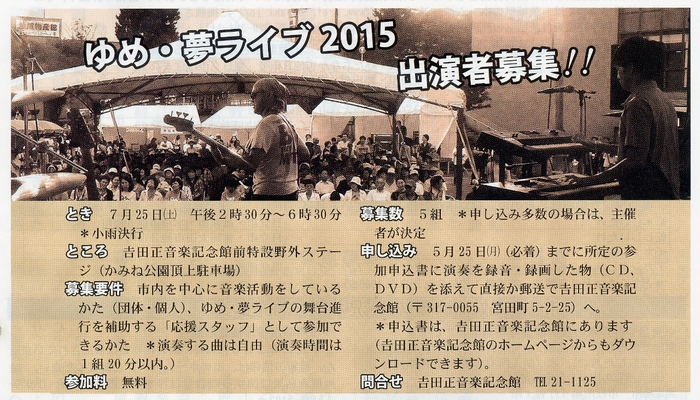 15年5月13日・ゆめ夢LIVE_c0129671_17523863.jpg