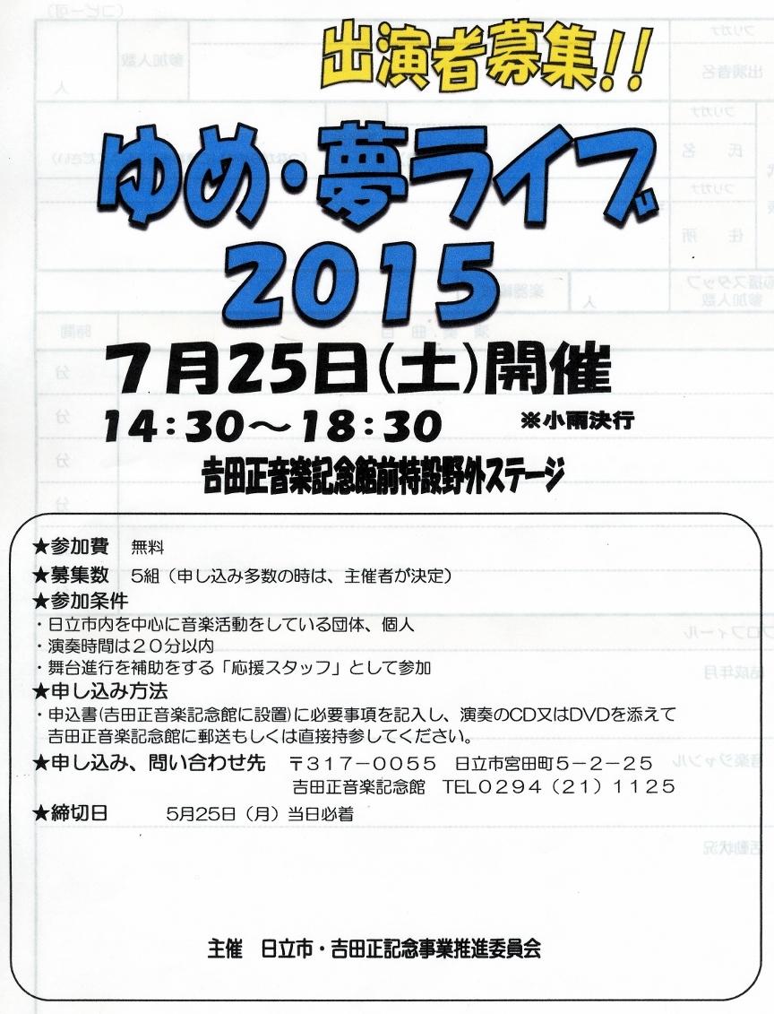 15年5月13日・ゆめ夢LIVE_c0129671_17525537.jpg