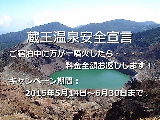 蔵王温泉安全宣言!!_b0185375_1610102.jpg