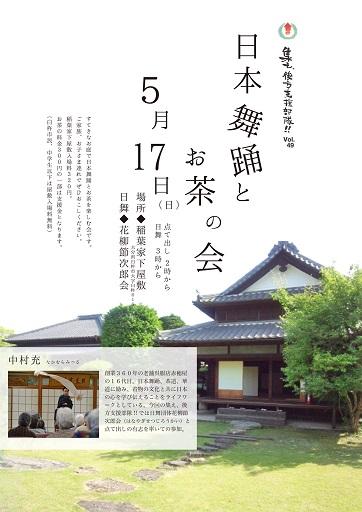 日本舞踊とお茶の会_d0230676_178477.jpg