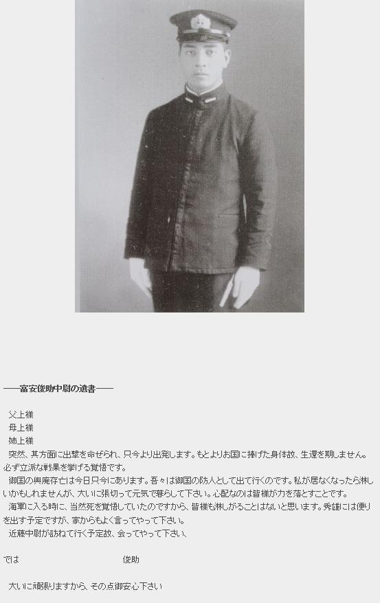 「永遠的0」-富安俊助_e0040579_9364418.jpg