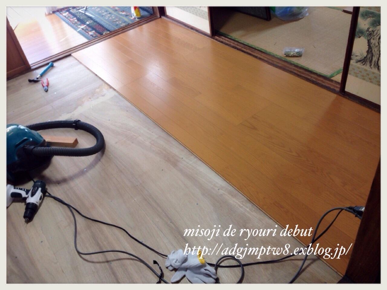 DIY**畳をフローリングに3_b0343192_11340294.jpg