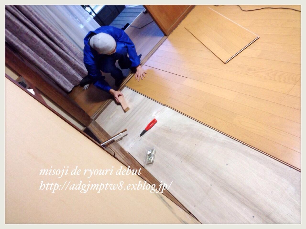 DIY**畳をフローリングに3_b0343192_11373542.jpg
