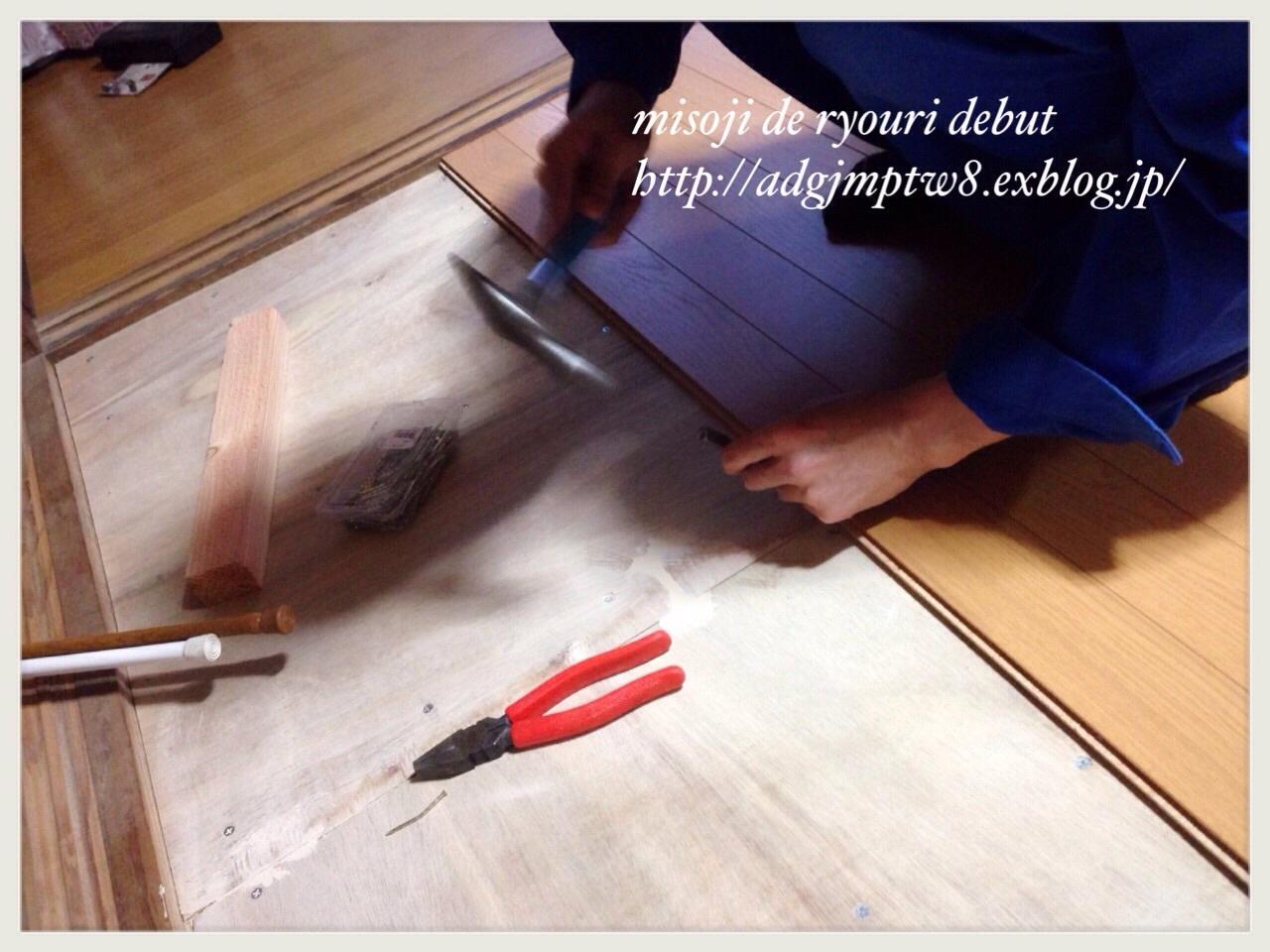 DIY**畳をフローリングに3_b0343192_11400858.jpg