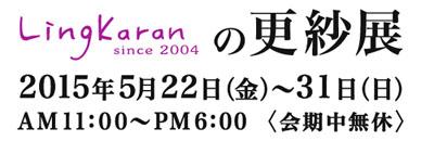 リンカランの更紗展、始まります_b0299094_12553888.jpg
