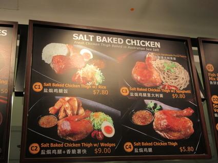 Salt Baked Chicken @ Lam\'s (Marina Square)_c0212604_20503142.jpg