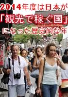 日本の2014年度の「旅行収支」が1959年度(昭和34年度)以来、55年ぶりの黒字に!!!_b0007805_23335.jpg