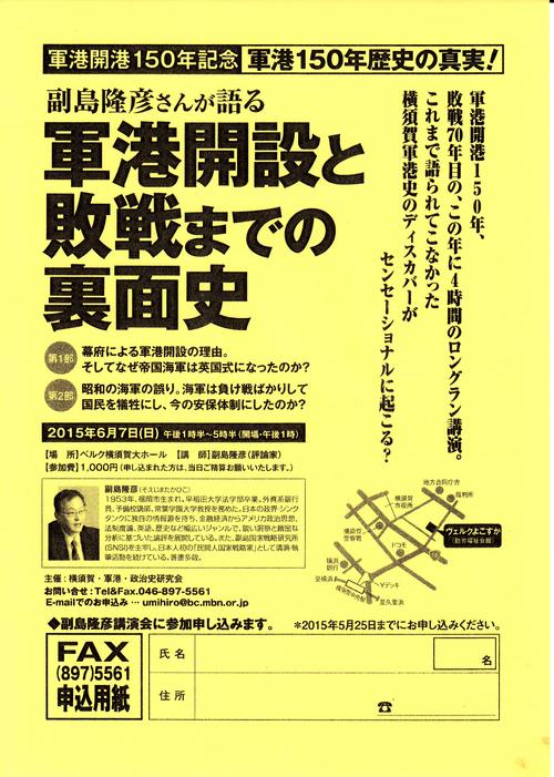 副島講演会のお知らせ_f0165519_1734764.jpg