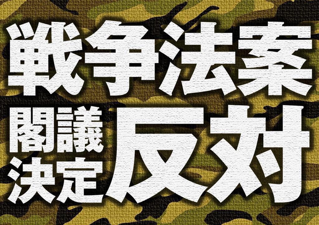 レッドアクション 官邸前抗議 ほか_f0212121_15454272.jpg